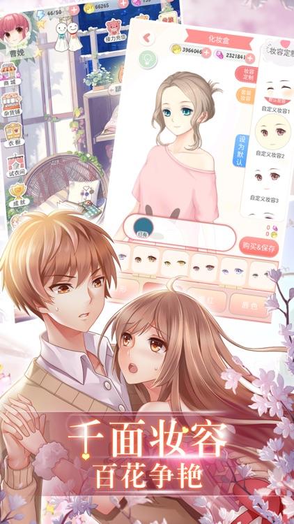 夏目的美丽日记-暖心回归 screenshot-4