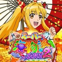 Pスーパー海物語 IN JAPAN2のアプリアイコン(大)
