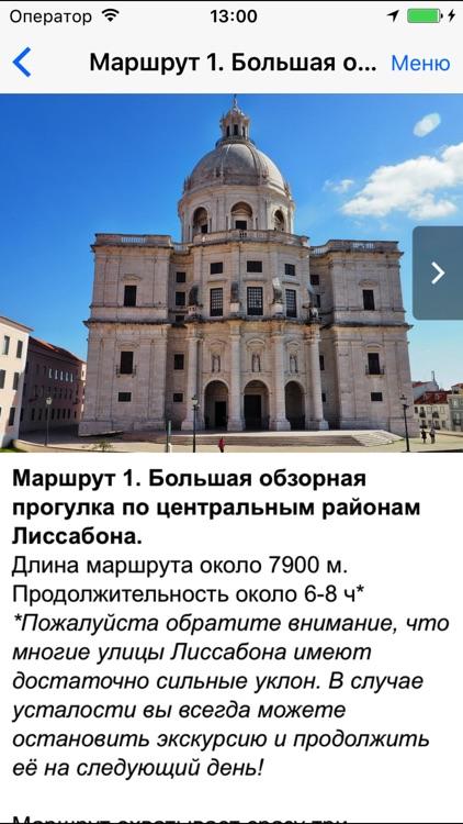 Лиссабон аудио- путеводитель screenshot-3
