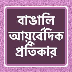 Bangali Ayurvedic Remedies