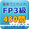 電車でとれとれFP3級 2019年9月版