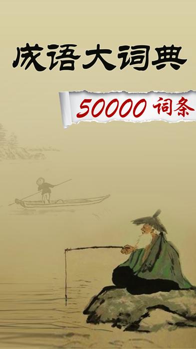 成语大词典-历史故事汉语典故大全のおすすめ画像1