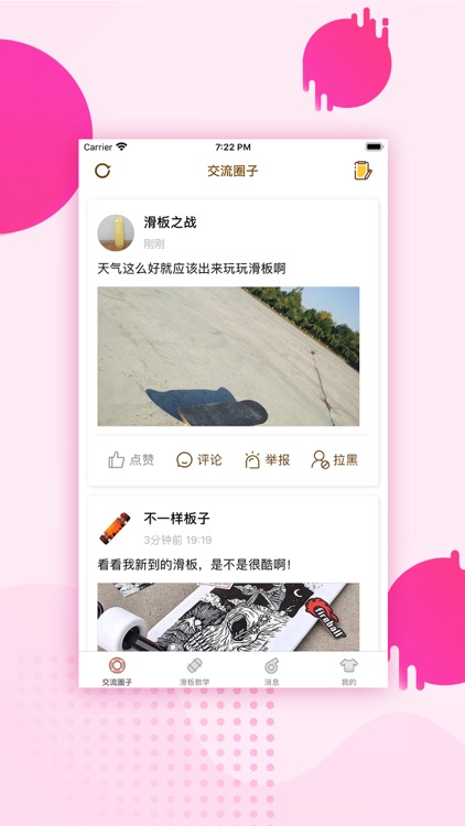 萌哒-好玩的社区 screenshot-0