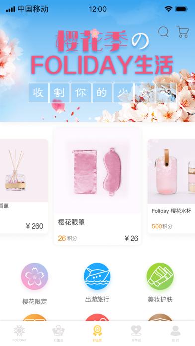 FOLIDAY-Fosun Tourism Group screenshot three