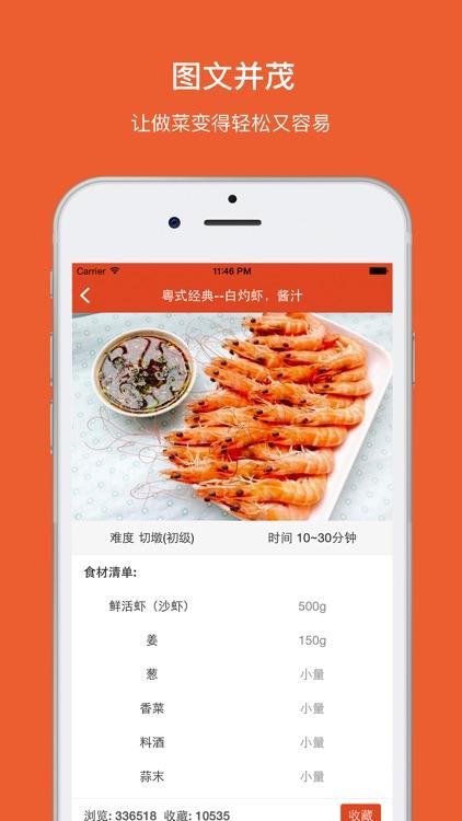趣菜谱-小白厨房做饭做菜-必备烹饪大全! screenshot-3