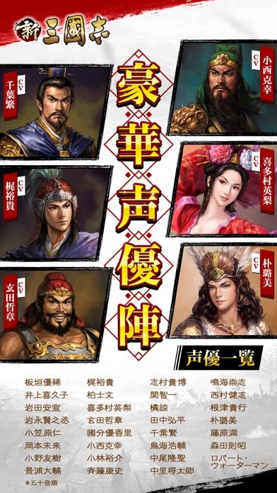新三國志:育成型戦略シミュレーションゲームのおすすめ画像8