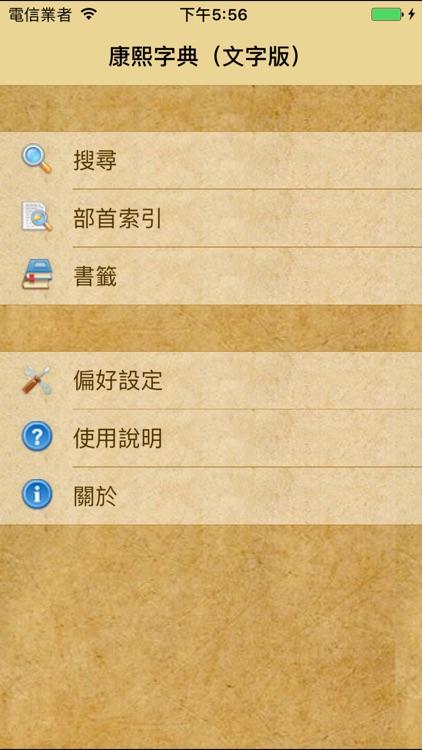 康熙字典(文字版)
