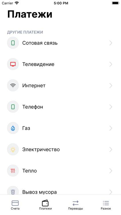 Мобильный банкинг Кереметбанка