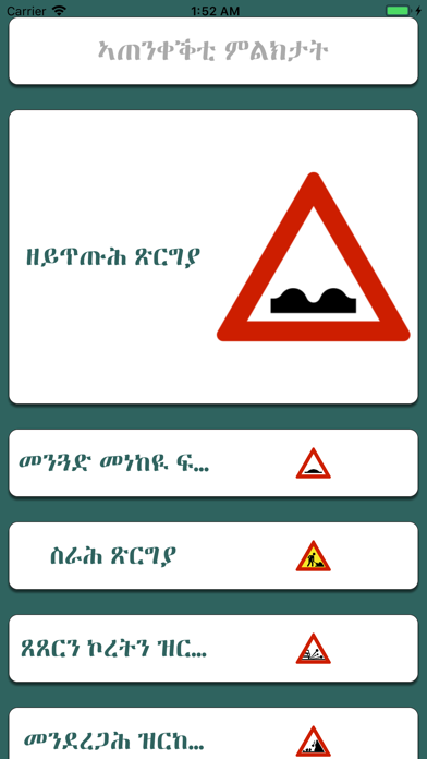 Traffic Signs in Tigrigna screenshot #3