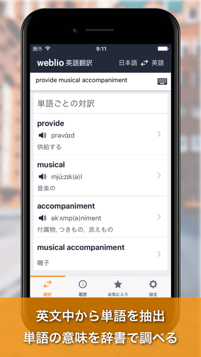Weblio英語翻訳 発音もわかる翻訳アプリのおすすめ画像3