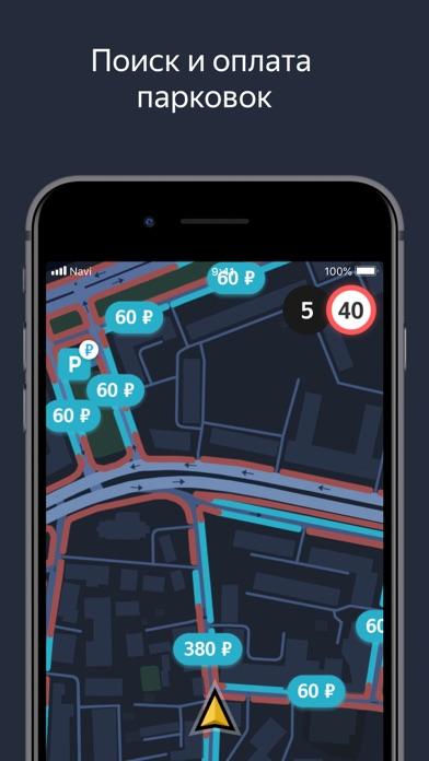 Скачать Яндекс.Навигатор – GPS, Пробки для ПК