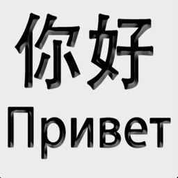 Russian Chinese