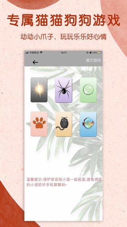 宠物君-养宠物的好帮手 screenshot-3