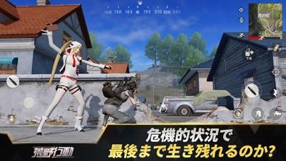 荒野行動-スマホ版バトロワ ScreenShot3