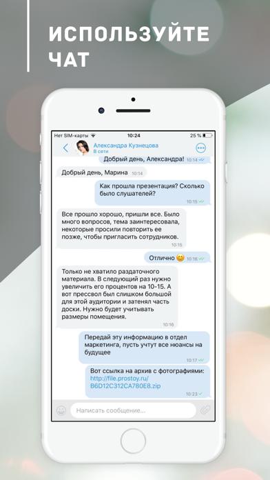 CRM «Простой бизнес»Скриншоты 8