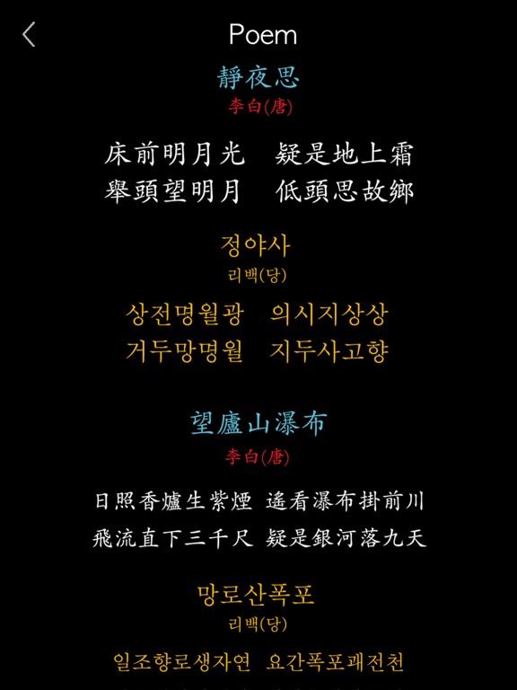 Korean Hanja Handwriting ! screenshot 15