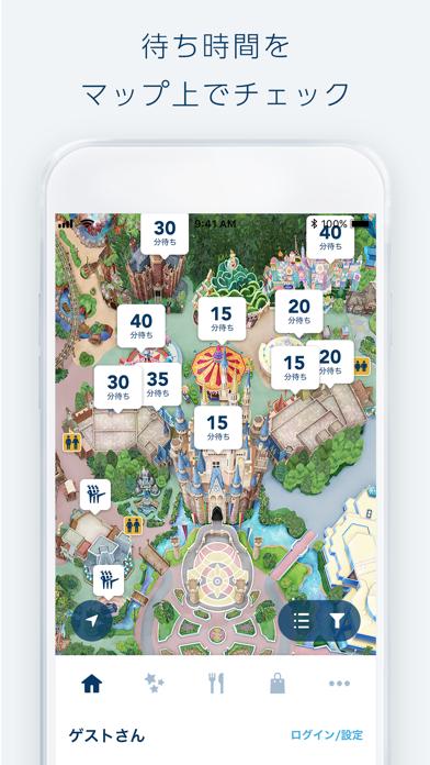 Tokyo Disney Resort App - 窓用