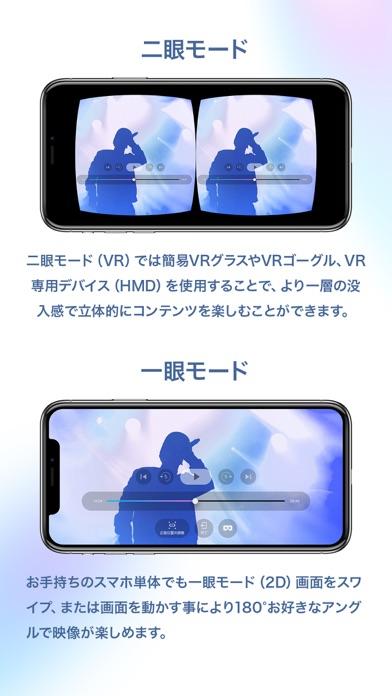 VR MODE.jpのおすすめ画像3