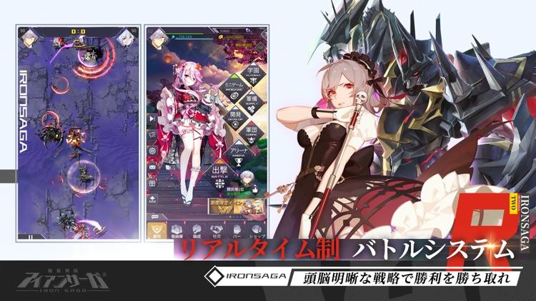 機動戦隊アイアンサーガ screenshot-0