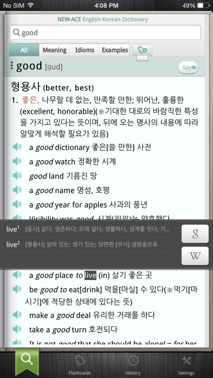 DioDict4 English–Korean Dict screenshot-4