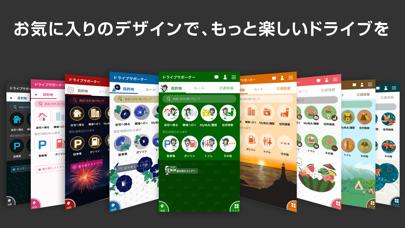 ドライブサポーター by NAVITIME (カーナビ) ScreenShot4