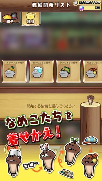 なめこの巣 screenshot-3