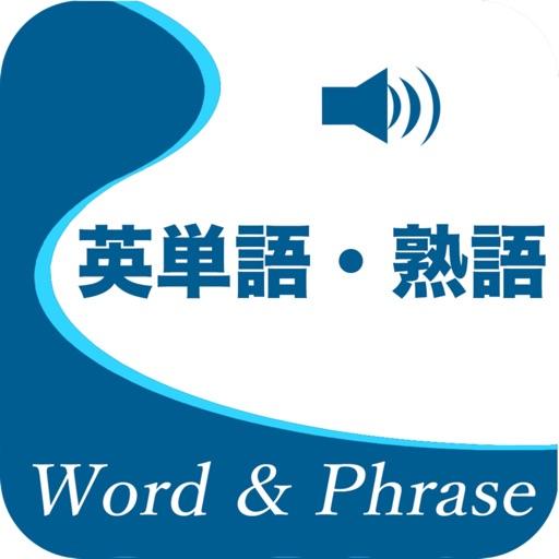 英単語・熟語