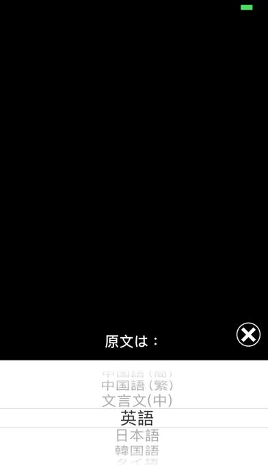 特快翻訳のおすすめ画像6
