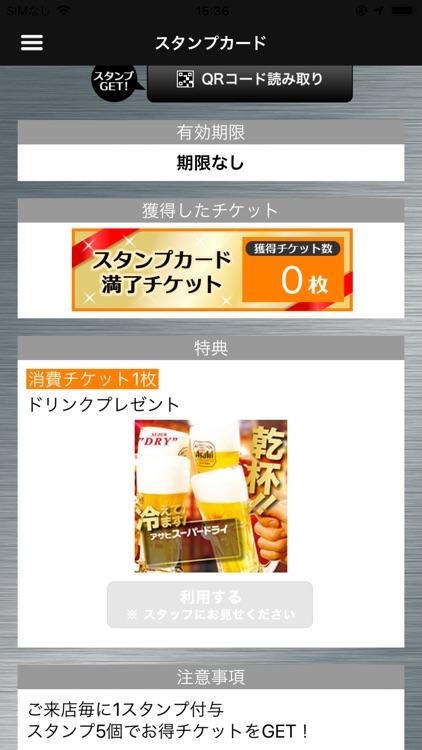 串カツ番長【公式アプリ】