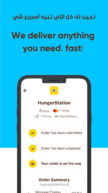 HungerStation screenshot-5