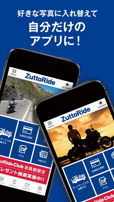 ZuttoRide Club会員証のおすすめ画像5