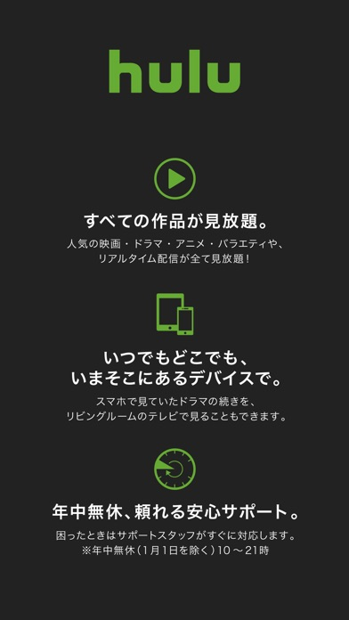 Hulu / フールー screenshot1
