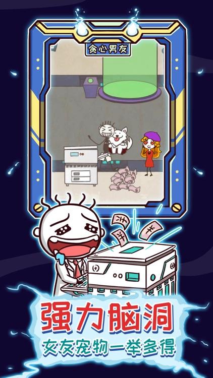史上最坑爹的游戏13(史小坑的各种爆笑生活方式) screenshot-4
