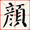 GXL - i临帖之勤礼碑 アートワーク