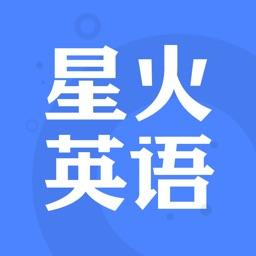 星火英语-英语四级、英语六级必备学习工具