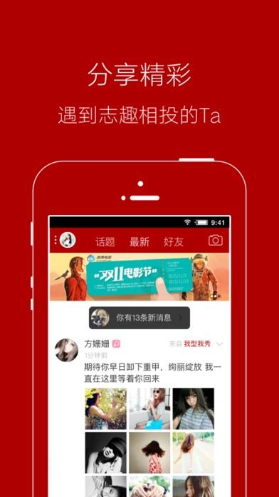 Screenshot of 大姚网 App