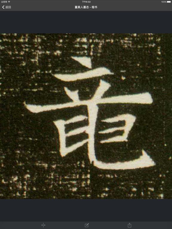 云章书法字典のおすすめ画像5