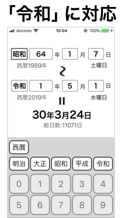 年齢計算機 ScreenShot1