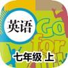 刘老师七年级英语上册交互式学习软件