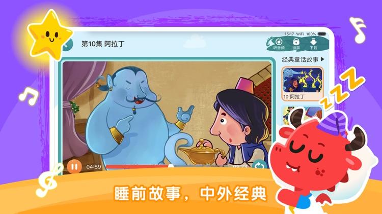 哆哆熊—启蒙儿歌故事动画片大全 screenshot-3