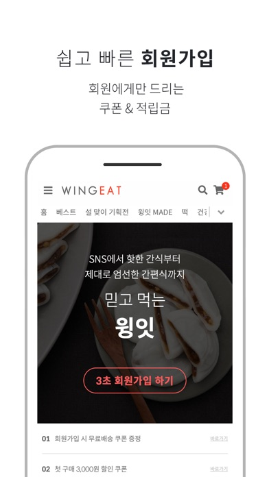 윙잇 (Wing Eat) for Windows
