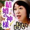 結婚の神様占い師・洸十鈴の占い - iPhoneアプリ