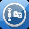 言語翻訳者、ボイスAI - iPhoneアプリ