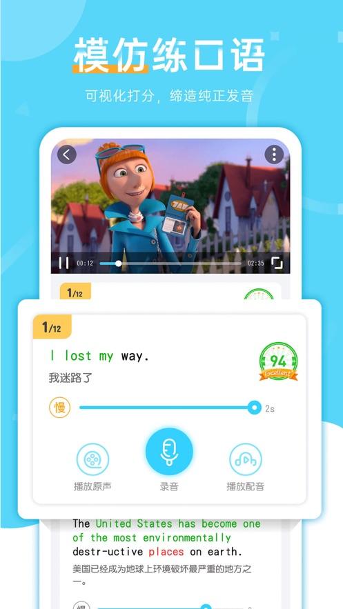 天天配音-英语口语学习app(图2)