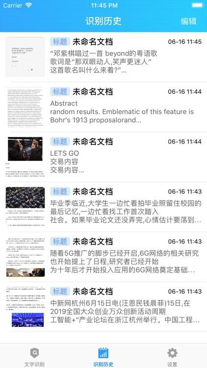 鹰眼识别-OCR文字识别&翻译 screenshot-3