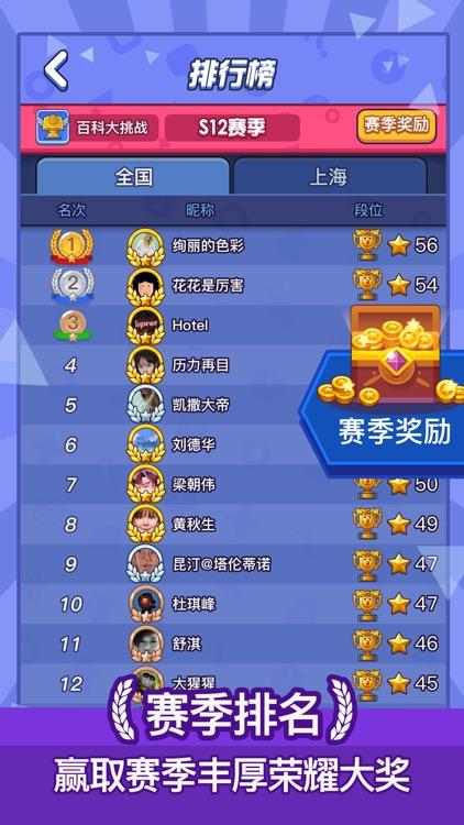 开心竞技场 screenshot-3