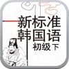 新标准韩国语初级下 -韩语经典教材
