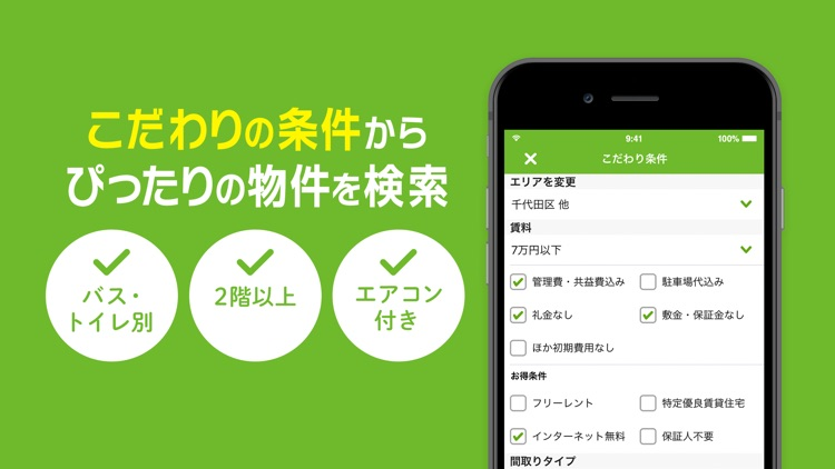 不動産 マンションアプリならSUUMO(スーモ) screenshot-7