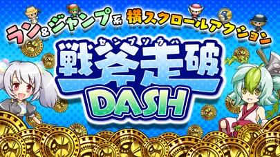 最新スマホゲームの戦斧走破DASHが配信開始!