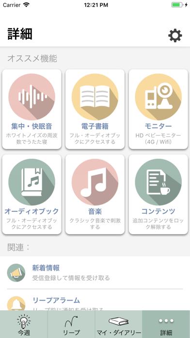 メンタルリープのアプリ「ワンダーウィーク」のおすすめ画像4